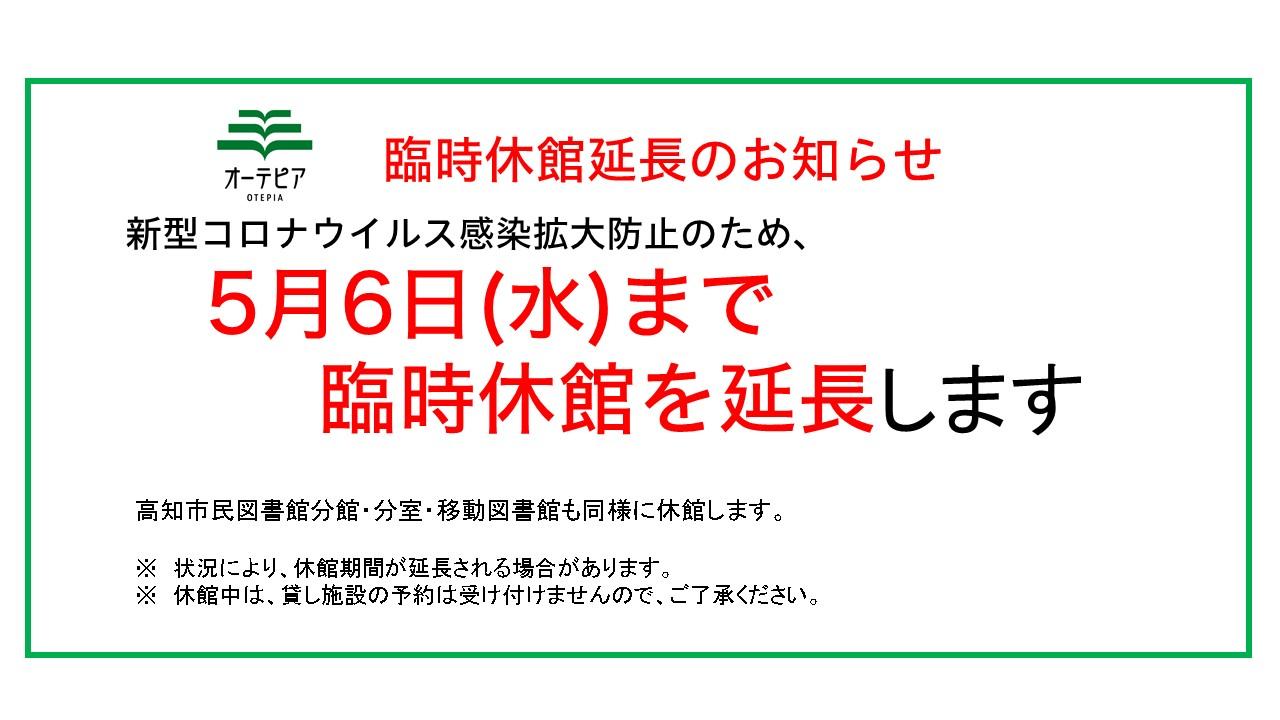 県 感染 高知 コロナ
